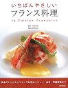 いちばんやさしいフランス料理 基本のレシピからフランス料理のメニュー・食材・用語事典まで【1000円以上送料無料】