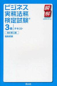 ビジネス実務法務検定試験3級テキスト/塩島武徳【1000円以上送料無料】