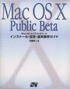 Mac OS Xパブリックベータインストール・設定・基本操作ガイド/大橋幸二【1000円以上送料無料】