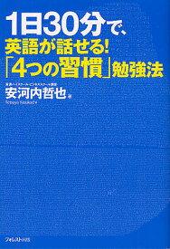 1日30分で、英語が話せる!「4つの習慣」勉強法/安河内哲也【1000円以上送料無料】