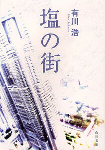塩の街/有川浩【1000円以上送料無料】