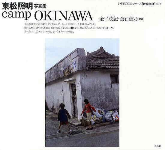 camp OKINAWA 東松照明写真集/東松照明【1000円以上送料無料】