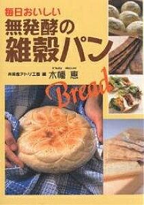 毎日おいしい無発酵の雑穀パン/未来食アトリエ・風/木幡恵/レシピ【1000円以上送料無料】