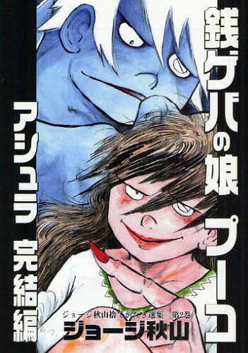 銭ゲバの娘プーコ/ジョージ秋山【1000円以上送料無料】