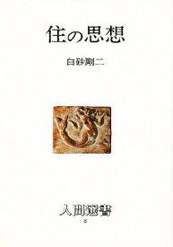 住の思想/白砂剛二【1000円以上送料無料】