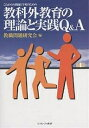 これからの教師と学校のための教科外教育の理論と実践Q&A/教職問題研究会【1000円以上送料無料】