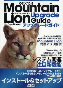 OS 10 10.8 Mountain Lionアップグレードガイド/マックピープル編集部【1000円以上送料無料】