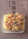 常備菜 作って冷蔵庫にストックしておけば、ごはんに、お弁当に、すぐおいしいおかず109/飛田和緒【1000円以上送料無料】
