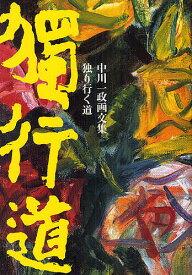 独り行く道 中川一政画文集/中川一政【1000円以上送料無料】