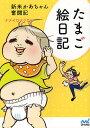 たまご絵日記 新米かあちゃん奮闘記/ナナイロペリカン【1000円以上送料無料】