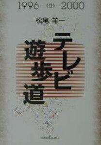 テレビ遊歩道 2/松尾羊一【1000円以上送料無料】
