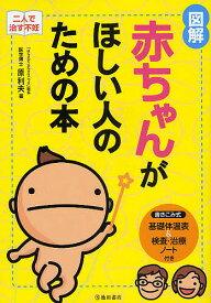図解赤ちゃんがほしい人のための本 二人で治す不妊/原利夫【1000円以上送料無料】