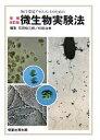 海洋環境アセスメントのための微生物実験法/石田祐三郎/杉田治男【1000円以上送料無料】