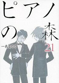 ピアノの森 The perfect world of KAI 21/一色まこと【1000円以上送料無料】