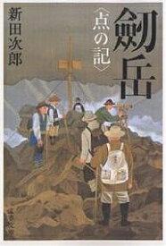 劒岳 点の記 新装版/新田次郎【1000円以上送料無料】