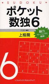 ポケット数独 脳力トレーニングに最適! 6上級篇/ニコリ【1000円以上送料無料】