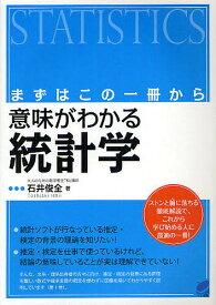 意味がわかる統計学 まずはこの一冊から/石井俊全【1000円以上送料無料】