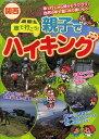 関西車で行こう!親子でハイキング/TRYあんぐる/旅行【1000円以上送料無料】