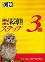 漢検3級漢字学習ステップ【1000円以上送料無料】