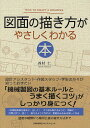 図面の描き方がやさしくわかる本/西村仁【1000円以上送料無料】