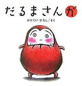 だるまさんが/かがくいひろし/子供/絵本【1000円以上送料無料】