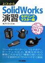よくわかるSolidWorks演習 モデリングマスター編/アドライズ【1000円以上送料無料】