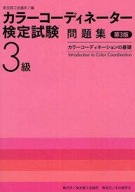 カラーコーディネーター検定試験3級問題集 カラーコーディネーションの基礎【1000円以上送料無料】