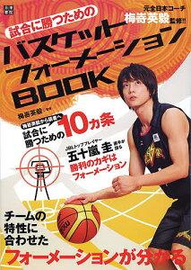 試合に勝つためのバスケットフォーメーションBOOK【1000円以上送料無料】