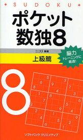 ポケット数独 脳力トレーニングに最適! 8上級篇/ニコリ【1000円以上送料無料】