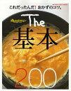 The基本200【1000円以上送料無料】