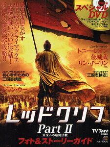 レッドクリフPart2 フォト&ストーリ【1000円以上送料無料】