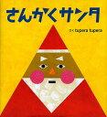 さんかくサンタ/tuperatupera【1000円以上送料無料】