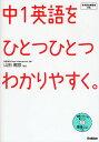 中1英語をひとつひとつわかりやすく。/学習研究社【1000円以上送料無料】