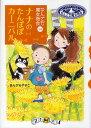 ナナのたんぽぽカーニバル/あんびるやすこ【1000円以上送料無料】
