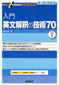 入門英文解釈の技術70/桑原信淑【1000円以上送料無料】