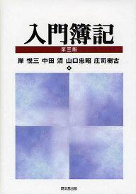 入門簿記/岸悦三【1000円以上送料無料】