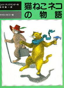猫ねこネコの物語/ロイド・アリグザンダー/田村龍一【1000円以上送料無料】