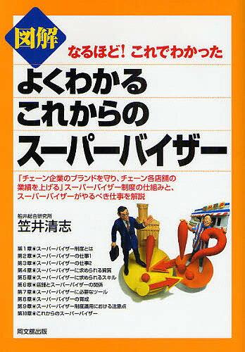 図解よくわかるこれからのスーパーバイザー/笠井清志【1000円以上送料無料】