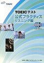 TOEICテスト公式プラクティス リスニング編/EducationalTestingService【1000円以上送料無料】