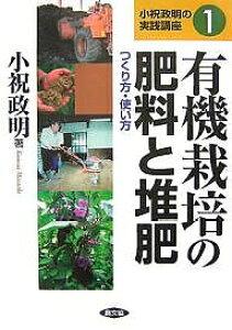 有機栽培の肥料と堆肥 つくり方・使い方/小祝政明【1000円以上送料無料】