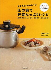 あな吉さんのゆるベジ圧力鍋で野菜たっぷりレシピ 毎日野菜を食べたいなら、圧力鍋がいちばん便利! 肉・魚・卵・乳製品・砂糖・だし不要!/浅倉ユキ/レシピ【1000円以上送料無料】
