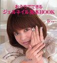 おうちでできるジェルネイル基本BOOK/西本杏奈【1000円以上送料無料】