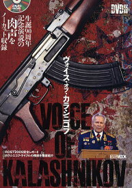 ヴォイス・オブ・カラシニコフ DVD付【1000円以上送料無料】