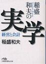 稲盛和夫の実学 経営と会計/稲盛和夫【1000円以上送料無料】
