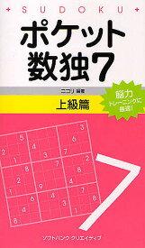 ポケット数独 脳力トレーニングに最適! 7上級篇/ニコリ【1000円以上送料無料】