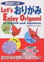 英語訳つきおりがみ Let's enjoy origami in English and Japanese/山口真【1000円以上送料無料】