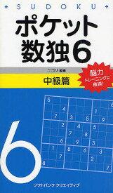 ポケット数独 脳力トレーニングに最適! 6中級篇/ニコリ【1000円以上送料無料】