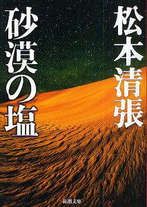 砂漠の塩/松本清張【1000円以上送料無料】