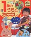 1歳のうたとおはなし【1000円以上送料無料】