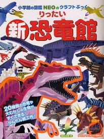 小学館の図鑑NEOのクラフトぶっく りったい新恐竜館/神谷正徳【1000円以上送料無料】